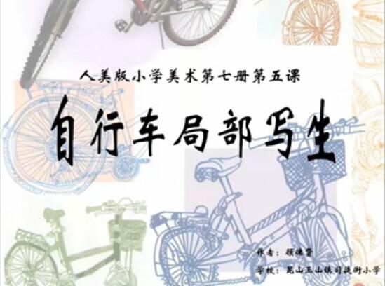 点击观看《自行车局部写生》